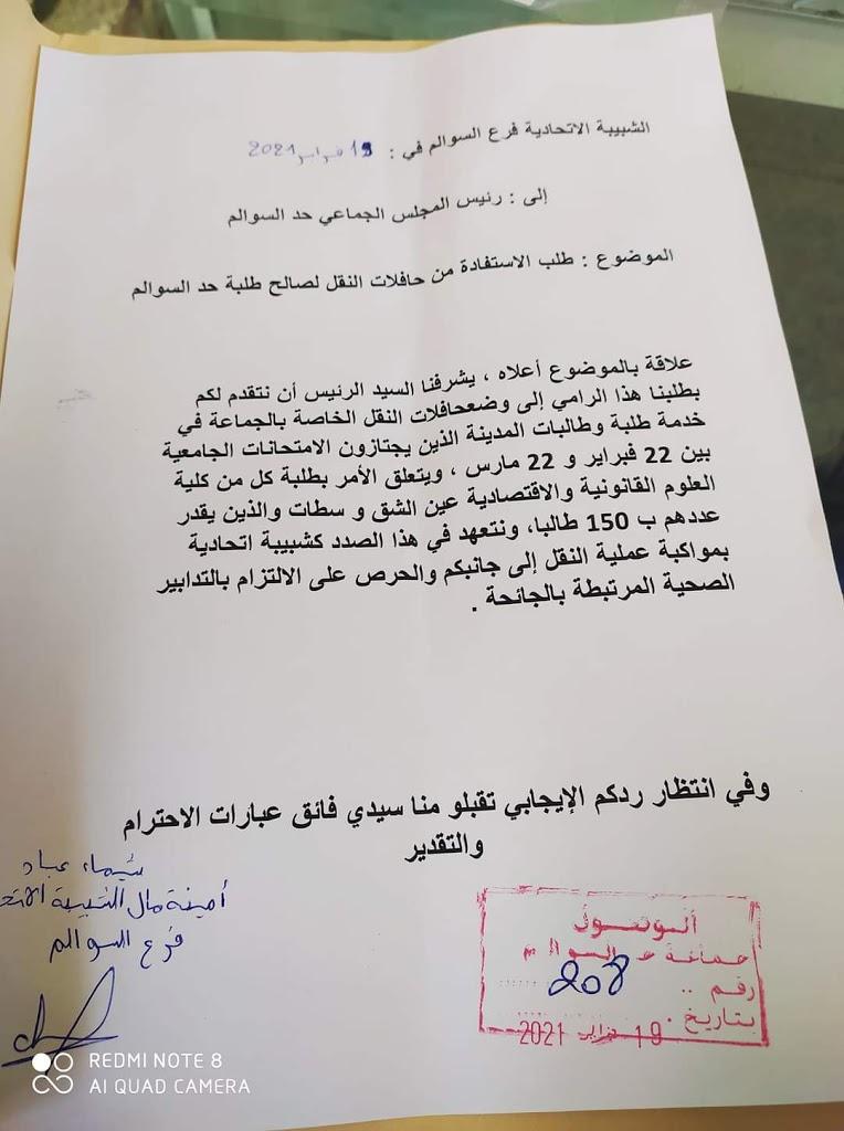الشبيبة الاتحادية فرع السوالم تطالب باستفادة الطلبة من حافلات النقل الخاصة بالجماعة