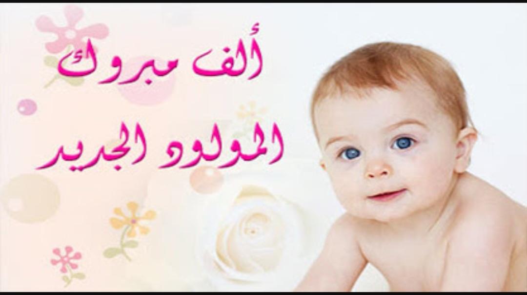بيت الأخ كريم انتك يزدان بمولود ذكر