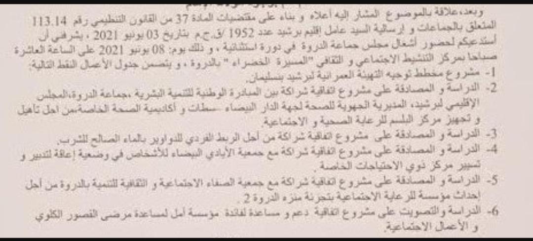 إقليم برشيد…مجلس جماعة الدروة يعقد دورة استثنائية اليوم