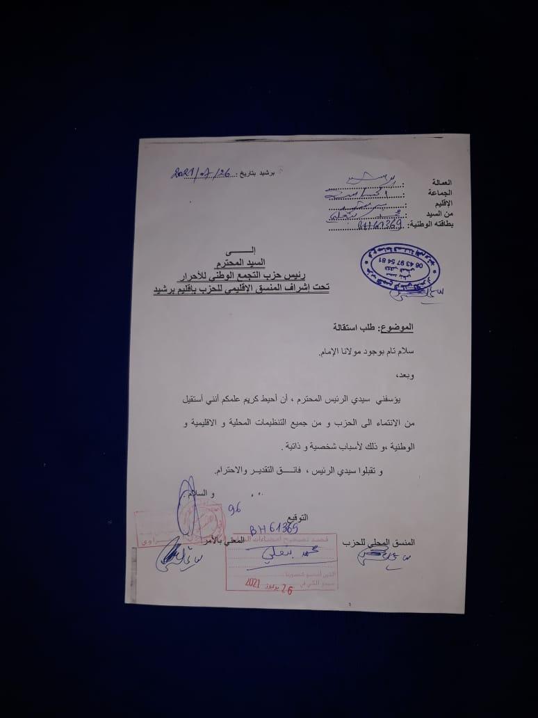 إقليم برشيد…نزوح جماعي إلى حزب الاستقلال بجماعة الحساسنة